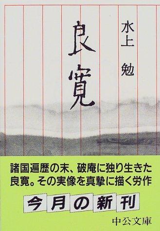 良寛 (中公文庫)