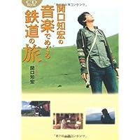 CD‐BOOK 関口知宏の音楽でめぐる鉄道の旅