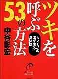 ツキを呼ぶ53の方法―ホンモノの運を作る具体例