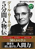 デール・カーネギーの5分間人物伝 (CD)