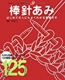 基礎BOOK 棒針あみ (日本ヴォーグ社の基礎BOOK―ゴールデンシリーズ)