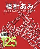 基礎BOOK 棒針あみ (日本ヴォーグ社の基礎BOOK—ゴールデンシリーズ)