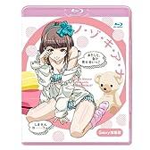 ノ・ゾ・キ・ア・ナ Sexy増量版 [Blu-ray]