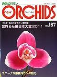 new ORCHIDS (ニュー・オーキッド) 2011年 05月号 [雑誌]