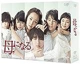 母になる DVD-BOX[DVD]