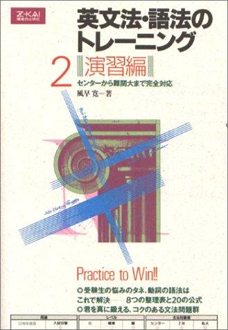 英文法・語法のトレーニング (2)演習編の詳細を見る