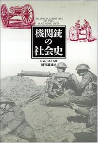 機関銃の社会史