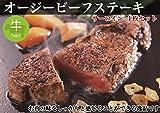 高級牛肉「オージービーフ」 (サーロイン約150g×4枚)