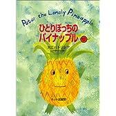 Peter the Lonely Pineapple ひとりぼっちのパイナップル CD付き(英和絵本)