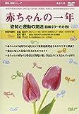 赤ちゃんの一年姿勢と運動の発達 前編(0~6カ月)[DVD] (1)