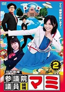 1分半劇場 参議院議員候補マミ(2) [DVD]