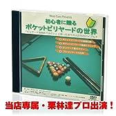 キューショップジャパン [DVD] 初心者に贈る ポケットビリヤードの世界(MEZZ)