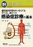 感染症専門医がいなくても学べる、身につく感染症診療の基本