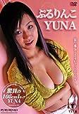 ぷるりんこYUNA [DVD]