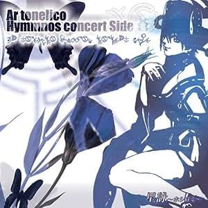 「星詠~ホシヨミ」-Ar tonelico hymmnos concert Side 蒼-