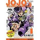 ジョジョの奇妙な冒険 第4部 ダイヤモンドは砕けない 総集編 Vol.2 (集英社マンガ総集編シリーズ)
