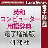 研究社 英和コンピューター用語辞典 電子増補版 for Win [ダウンロード]