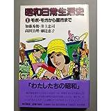 昭和日常生活史 (1) モボ・モガから闇市まで