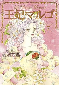 王妃マルゴの最新刊
