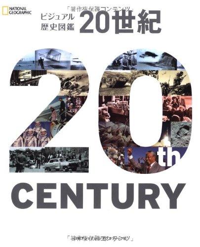 ビジュアル歴史図鑑 20世紀の詳細を見る