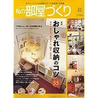 私の部屋づくり 2006年 07月号 [雑誌]