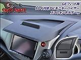 【シードスタイル】寄シックスセンス トレイ付きナビバイザー スマートフォンホルダー付き GE6-9フィット専用