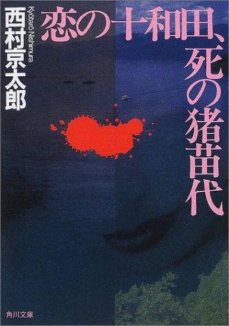 恋の十和田、死の猪苗代 (角川文庫)の詳細を見る