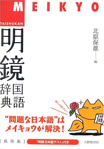 明鏡国語辞典 携帯版の詳細を見る