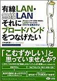有線LAN・無線LANそれにブロードバンドをつなげたい―Windows XP/2000/98SEをLANでつないだときのトラブルを解決する! (Structure+knowledge and maintenance series)