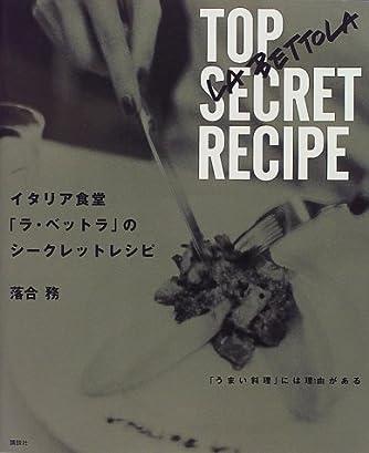 イタリア食堂「ラ・ベットラ」のシークレットレシピ (講談社のお料理BOOK)