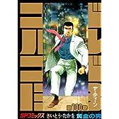 ゴルゴ13 (100) (SPコミックス)