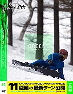 GREEN 5 -carving plug-in- (htsb0268)[スノーボード] [DVD]