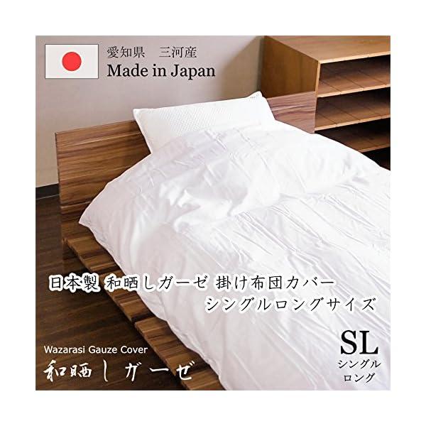 日本製 掛け布団カバー 綿100% 和晒し ガ...の紹介画像3