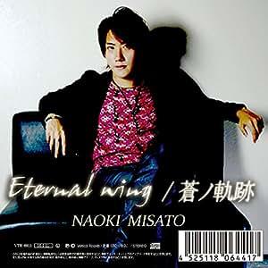 Eternal wing/蒼ノ軌跡