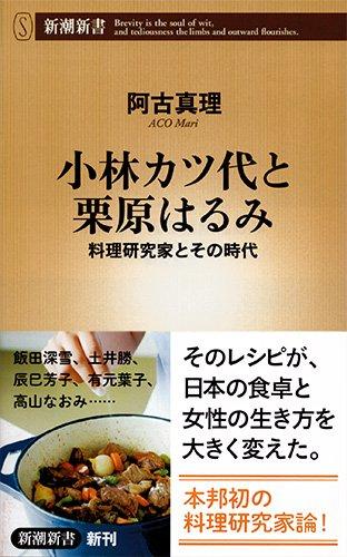 『小林カツ代と栗原はるみ』『このレシピがすごい!』どちらも夜中に読んじゃいけません!