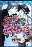 純情ロマンチカ―限定版 (10) (あすかコミックスCL-DX)