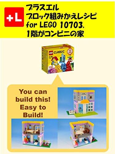 プラスエル  ブロック組みかえレシピ  for LEGO 10703,  1階がコンビニの家: You can build the Small drugstore out of your own bricks!