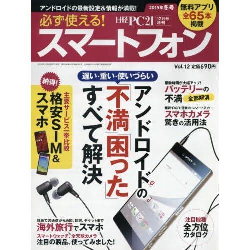 必ず使える!スマートフォン2015年冬号 2015年 12 月号 [雑誌]: 日経PC21 増刊