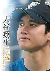 大谷翔平 二刀流 ファイターズ・5年間の軌跡 [DVD]