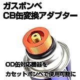 YAZZMAT カセットコンロ用 ガスボンベ 変換 アダプター ガス漏れ防止弁付きモデル プラグ アウトドア T型ボンベ(OD缶)対応バーナーをカセットボンベ(CB缶)で使用可能に 急なガス切れの際の非常用として 野外 キャンプ バーベキュー 登山 釣り (1個)