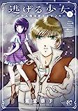 逃げる少女 〜ルウム復活暦1002年〜(1) (ボニータ・コミックス)