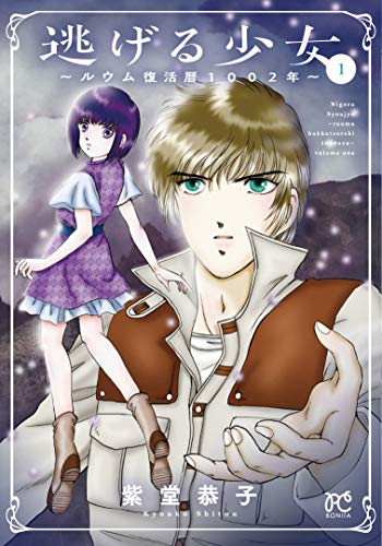 逃げる少女 〜ルウム復活暦1002年〜(1) (ボニータ・コミックス)の詳細を見る