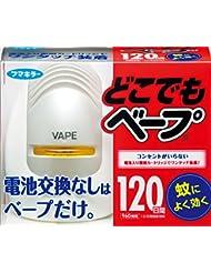 どこでもベープ 蚊取り 殺虫剤 セット 120日 本体+替え