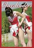 「チアガール」 ~あぶない天使たち~ 写真集 (美女グラビアコレクション(ポケット版))