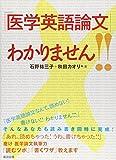 「医学英語論文」わかりません!!
