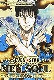 SEVEN☆STAR MEN SOUL(5) (ヤンマガKCスペシャル)