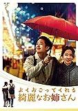 よくおごってくれる綺麗なお姉さん<韓国放送版> DVD-BOX1[DVD]