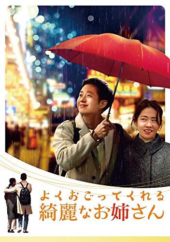 よくおごってくれる綺麗なお姉さん<韓国放送版> DVD-BOX2