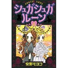 シュガシュガルーン(6) (なかよしコミックス)