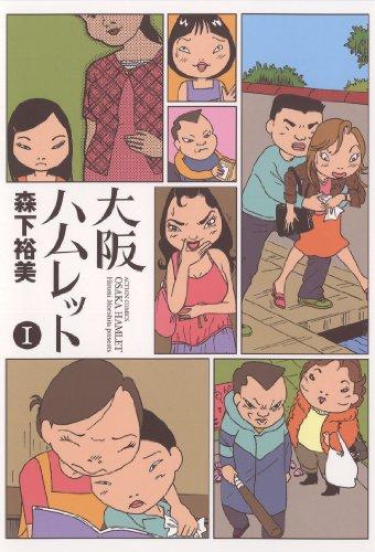 大阪ハムレット : 1 (アクションコミックス)の詳細を見る